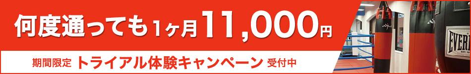 期間限定トライアル体験キャンペーン受付中 - 何度通っても1ヶ月10,000円!2020年5月9日まで